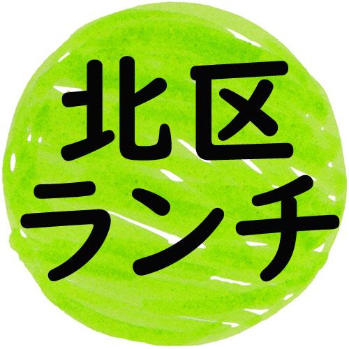 大曽根・黒川・名城公園などのおすすめランチは?