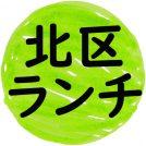 【大曽根・黒川・名城公園/名古屋市北区】美味しいランチ&カフェ特集