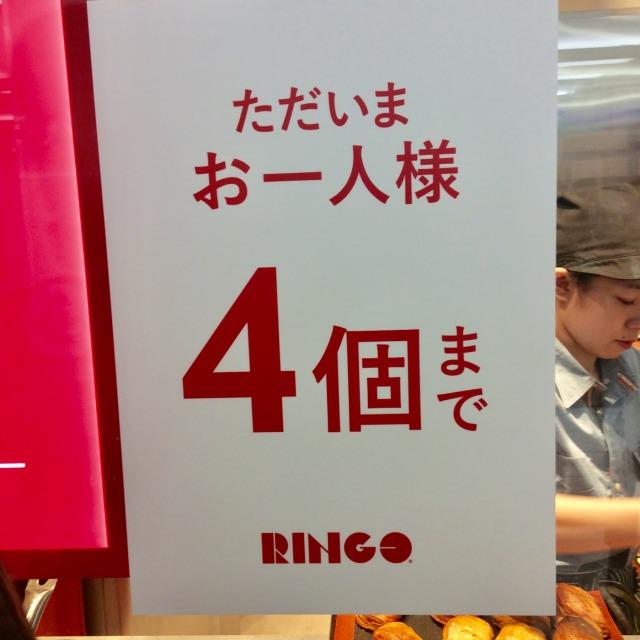 ringo-5