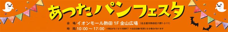 1013熱田パンフェスタ_z3