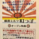 【弘明寺】開店!レトロポップなプリン専門店「横濱ミルク 町っ子」