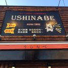 【開店】10月31日(水)オープン 「USHINABE 赤川店」