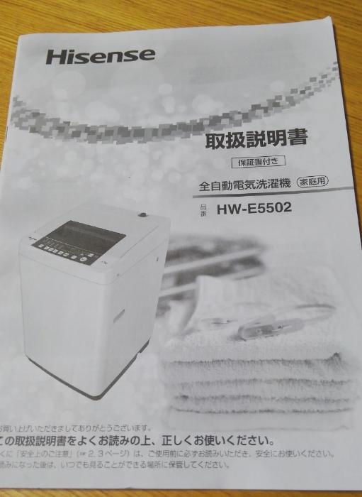 電化製品の取扱説明書の表紙の折れ防止