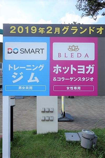 【開店】トレーニングジム&ホットヨガスタジオ 2019年2月に同時オープン@野田