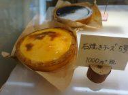 石焼きチーズの濃厚な風味がクセになりそう!茨木「柊夢」
