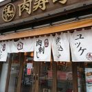 ランチ営業中!気になる話題の「肉寿司」専門店 津田沼にオープン!!