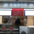 【開店】「おだむすび」新百合ヶ丘駅に10月30日(火)OPEN