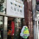 【新橋】新大使はタモリさん!久留米館で「うきは市」PR会