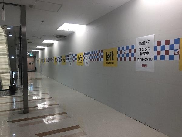 【開店】船橋ロフトがイトーヨーカドー内に11月上旬オープン