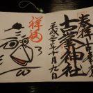 【鹿沼】身も心も清めよう!!御朱印帳も大人気!古峯神社の魅力