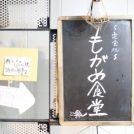 【吉祥寺】秘密にしたい!サンロード奥のおいしい定食屋「もがめ食堂」