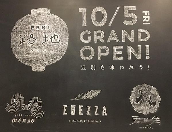 【江別】商業施設EBRI(エブリ)「食」がテーマのえぶろじがOPEN!