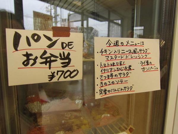 【岡山市北区】「ブーランジェリ モンシェリー」の土曜日限定「パンDEお弁当」