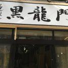 【閉店】絶品麻婆豆腐の「黒龍門 国分寺店」が閉店