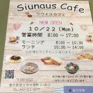 【開店】モーニングもあり!国分寺「シウナスカフェ」が10/22オープン