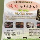 【開店】こだわりのいわて牛使用「焼肉いわい」国分寺店10/22オープン