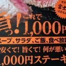 【仙台アーケード】安くて!旨くて!何が悪い!1000円ステーキ~あっぱれステーキ~