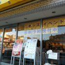 【本郷台】駅前ドトールで10月20日開催!キッズイベント