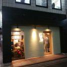 【開店】中央林間に「一汁旬菜はち」が10月13日(土)にオープン