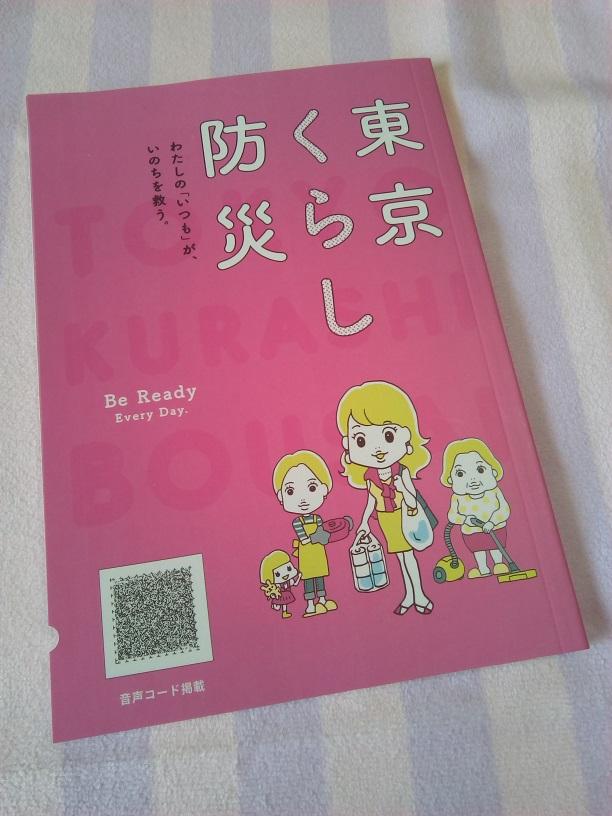 東京都で無料配布「東京くらし防災」は、防災必携本!
