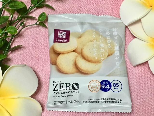 砂糖ゼロ!糖類ゼロ!でも美味しい♡10枚でたった85kcalのコンビニクッキー