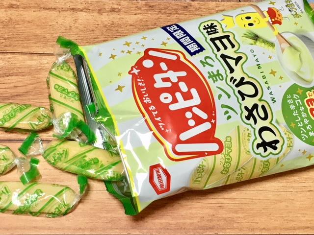 SNSでも大人気【期間限定】ツンまろ!!大人味のハッピーターンわさびマヨ味♡