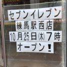 【開店】10/25オープン!セブンイレブン練馬駅西店