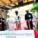 緑と光が心地よい【セレオ八王子】レストラン街10/4リニューアルオープン!