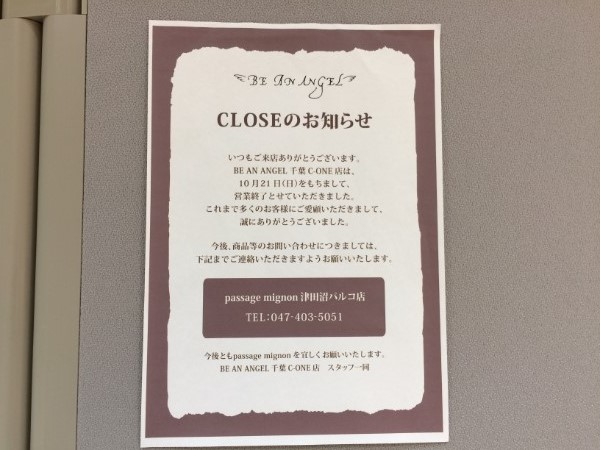〔閉店〕BE AN ANGEL千葉C-ONE店10月21日閉店