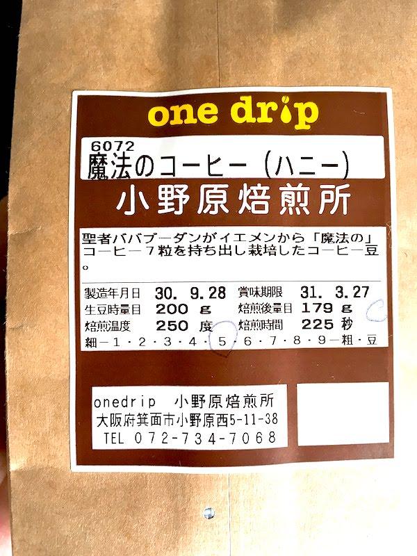 魔法の珈琲 魔法のコーヒー 幻のコーヒー one drip 小野原焙煎所 美味しいコーヒー 箕面 小野原 コーヒーショップ 生豆から 焙煎 コーヒー焙煎