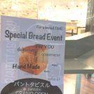 【開店】10/6(土)せんちゅうパルに「パンのセレクトショップ」がオープン