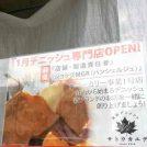 【開店】箕面駅近くに箕面ブランドのデニッシュ店が誕生する模様