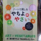 「アートで楽しむやちよのやさい」実りの秋は道の駅やちよでアートと野菜