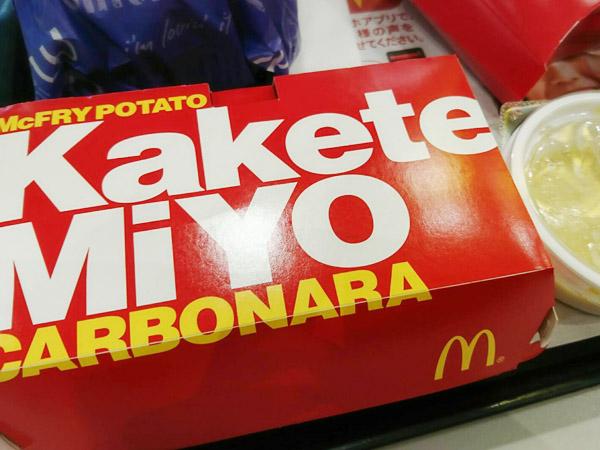 【期間限定】マックの「カケテミーヨ カルボナーラ」「シナモンメルツ」を食べてきた