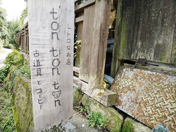 糸から扉まで!幅広い品揃えの猪名川町「レトロなお店 ton ton ton」