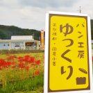 セカンドライフの理想!猪名川町「パン工房 ゆっくり」で幸せなひとときを