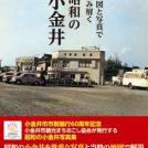 小金井市の今昔写真集が10/1(月)発売