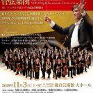 11/3(土・祝)鎌倉芸術館 ドイツ「NDRエルプフィルハーモニー管弦楽団」