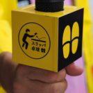 あなたも横浜市の頂点に立つチャンス!?『全はまスリッパ卓球選手権大会』