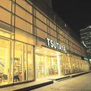TSUTAYAみなとみらい2階部分にあるレンタル・中古売買営業は終了という残念なお知らせ