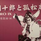 「劇聖・九代目市川團十郎と狐松庵」展をみてきました