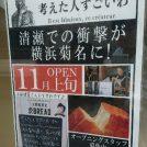 【開店】高級食パン「考えた人すごいわ」菊名に11月上旬オープン!
