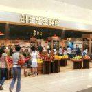 「横須賀モアーズシティ」がリニューアル!新たに6店舗のショップがオープン