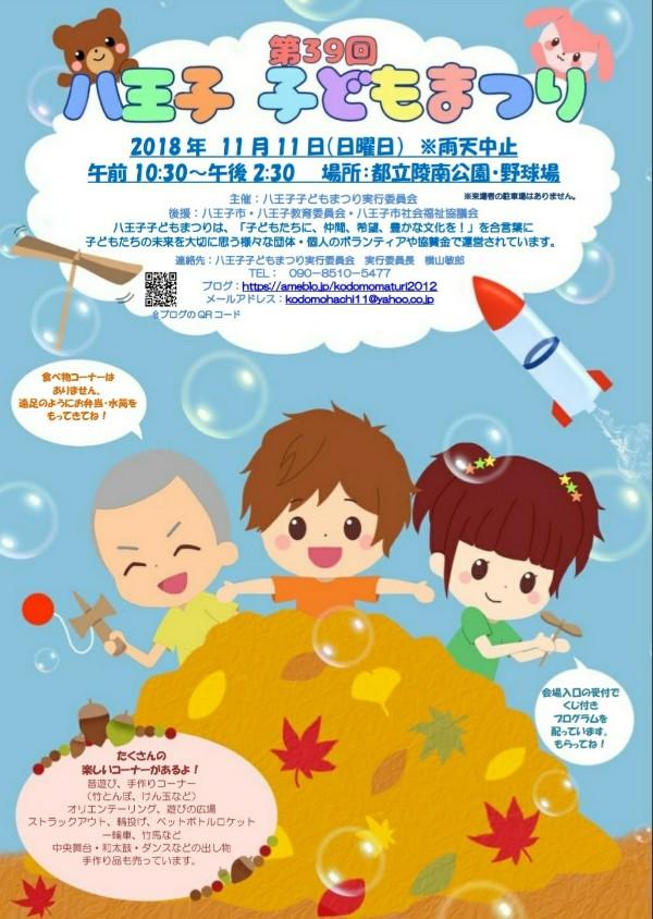 子どもが主役!八王子子どもまつり、11/11(日)高尾・陵南公園で開催