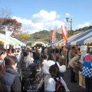 【笠岡市】いちょう祭りかさおか2018