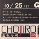 【開店】10月25日(木)オープン! 「廻転寿司 CHOJIRO 京都 ヒルトンプラザウエスト店」