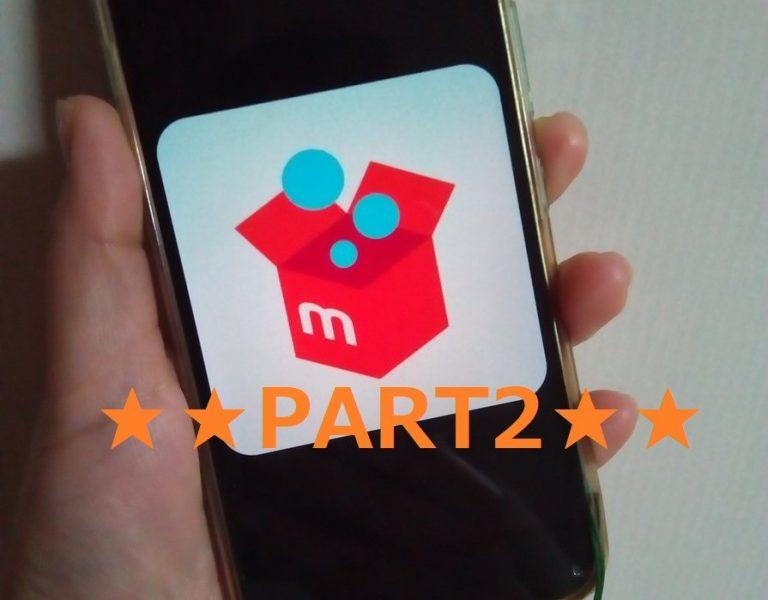フリマアプリPART2★初心者さんへ、不用品の出し方のコツ