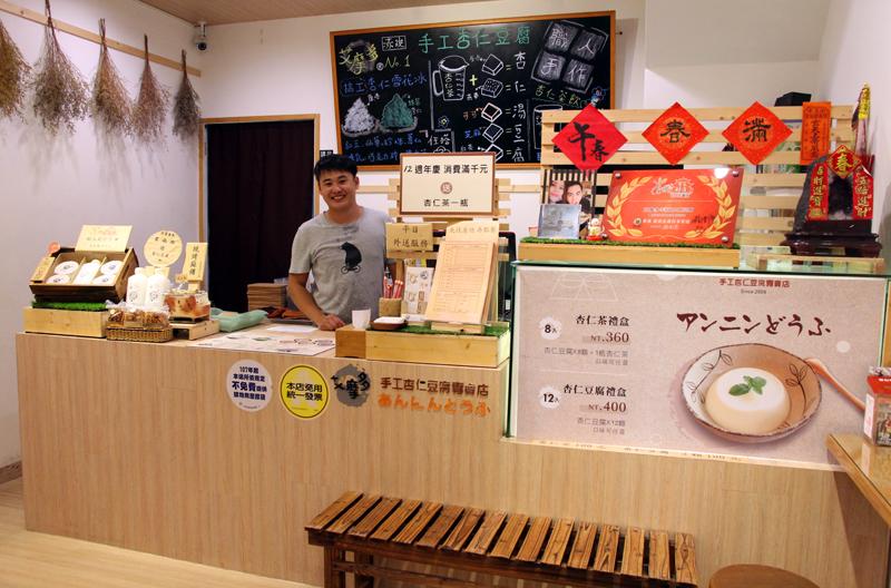 艾摩多手工杏仁豆腐