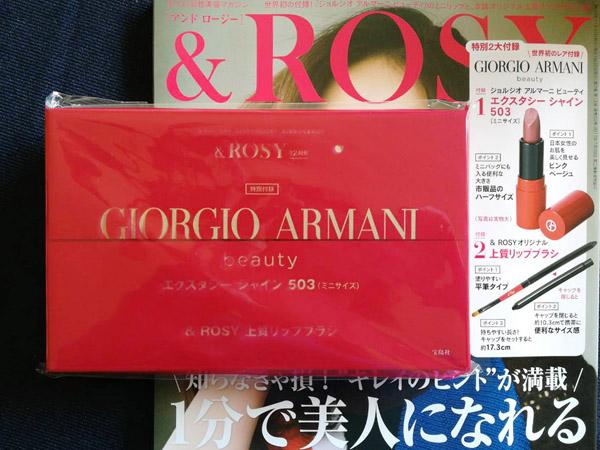 【本日発売】&ROSYは付録がアルマーニのリップ♡