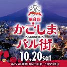 【10月20日】天文館周辺の55店舗で楽しむ、食べ飲み歩きの祭典「かごしまバル街」